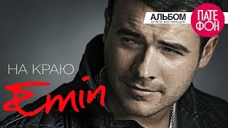Emin - На краю (Full album) 2013