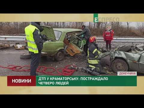 Espreso.TV: ДТП у Краматорську: постраждало четверо людей