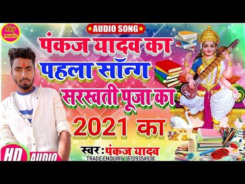 gaurav-thakur-ka-saraswati-puja-song-2021-ka//सरस्वती-पूजा-स्पेशल-सॉन्ग//saraswati-puja-song-2021-ka