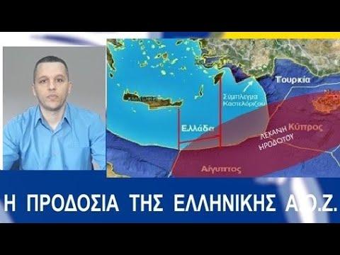Η προδοσία της Ελληνικής ΑΟΖ! Όσα κρύβουν τα ΜΜΕ για τη συμφωνία με την Αίγυπτο