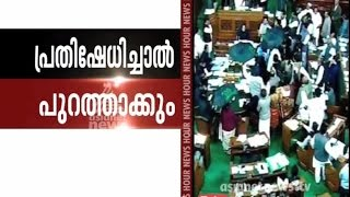 News Hour 03/08/15 25 Congress MPs Suspended For 5 Days.