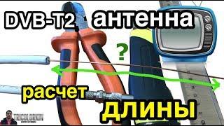 Антенна из кабеля за 1 рубль. Цифровое ТВ