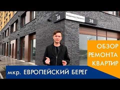 Обзор действующих объектов в мкр. Европейский берег. г. Новосибирск