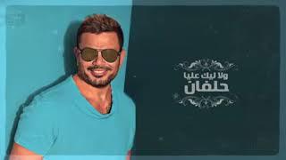 حالات واتس اب .... بحبك انا عمرو دياب