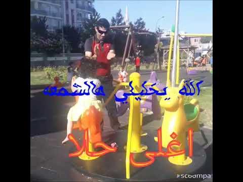 اغنية بالسلامة حبيبي يابابا طيور الجنة