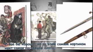 "Буктрейлер ""Кортик"" Анатолий Рыбаков"