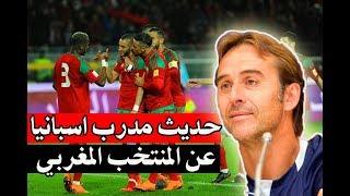 هذا ماقاله مدرب إسبانيا جولين لوبتيغوي عن المنتخب المغربي قبل مواجهته في مونديال روسيا 2018