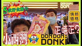 【小西灣Donki 迫唔迫】搭錯車去Donki 驚安殿堂5款好食推介 即煮丼飯好正  Don Don Donki藍灣廣場