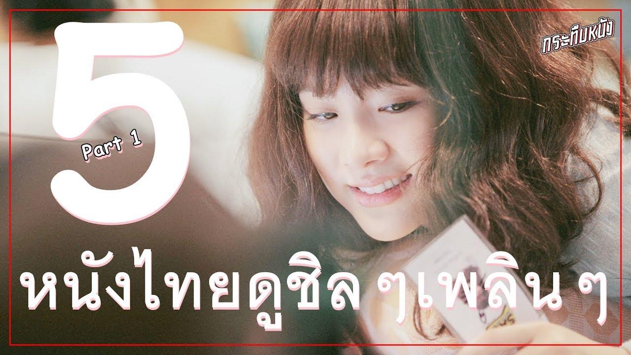 แนะนำ 5 หนังไทย ดูเพลินๆชิลๆ (Part1)