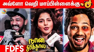 Morattu Singles is our Audience 🤣😎 | Naan Sirithal Movie Review | Hiphop Adhi | Iswarya Menon