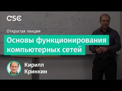 видео: Основы функционирования компьютерных сетей