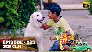 Hathe Kalliya | Episode 225 | 2020-03-30 Thumbnail