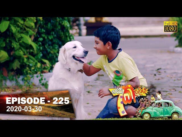 Hathe Kalliya | Episode 225 | 2020-03-30