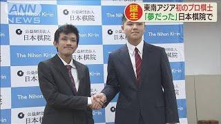 東南アジア初!プロ囲碁棋士が誕生「夢だった」(19/12/16)