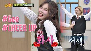 ↖상큼포텐 MAX↗ 미소가 절로 나는 현아표(HyunA) ′Gee&CHEER UP′♪ 아는 형님(Knowing bros) 204회