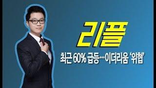 리플 최근 60% 급등…이더리움 '위협'-코인마켓레이더 9월 21일