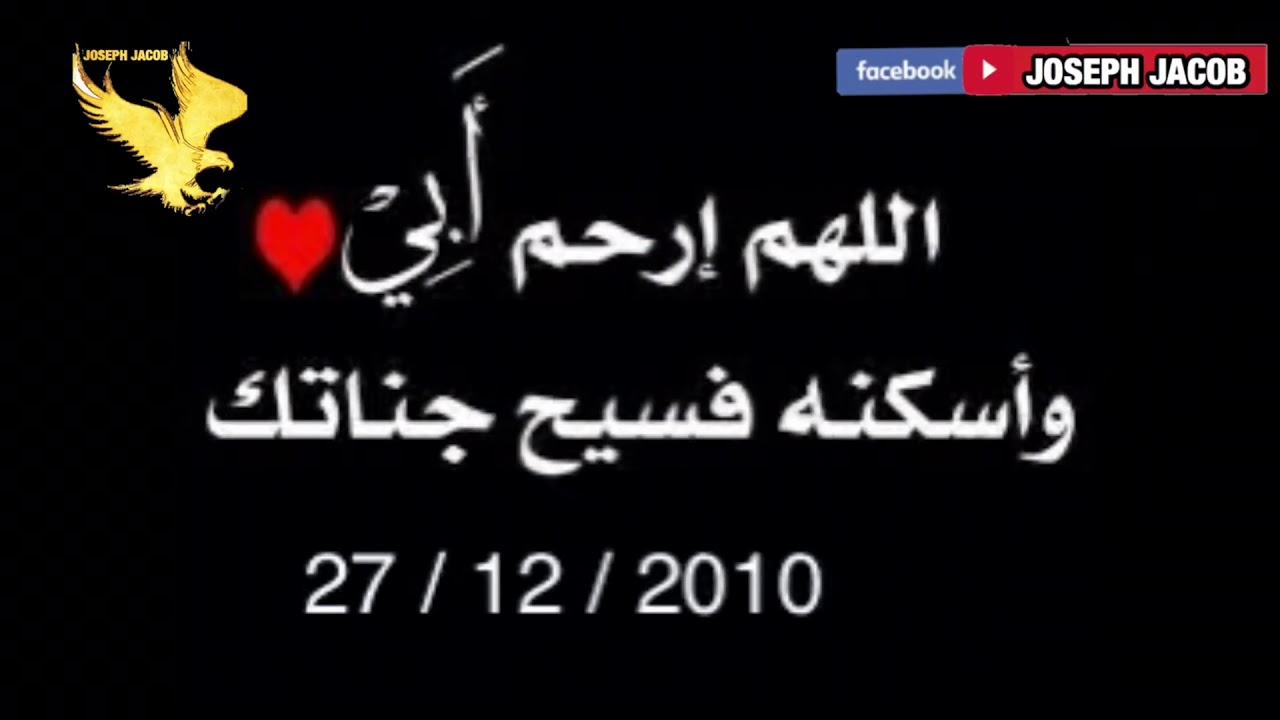 في مثل هذا اليوم توفي ابي اللهم وسع لأبي قبره وأنره بنورك Youtube