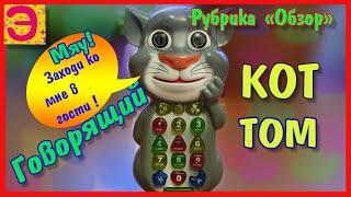 видео детская игрушка кот том