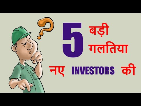 Top 5 Mistakes of New Investors