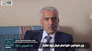 مصر العربية | وزير داخلية اليمن: غالبية فصائل الجيش تحولت لملشيات