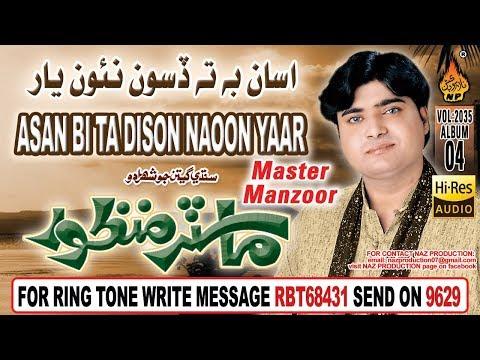 Asan Bi Ta Disoon Naoon Yaar Tonhjo - Master Manzoor - Album 4 - Audio