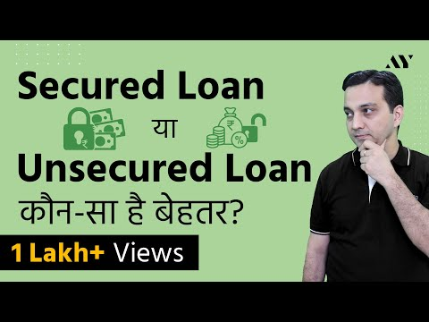 secured-loans-vs-unsecured-loans---explained-in-hindi