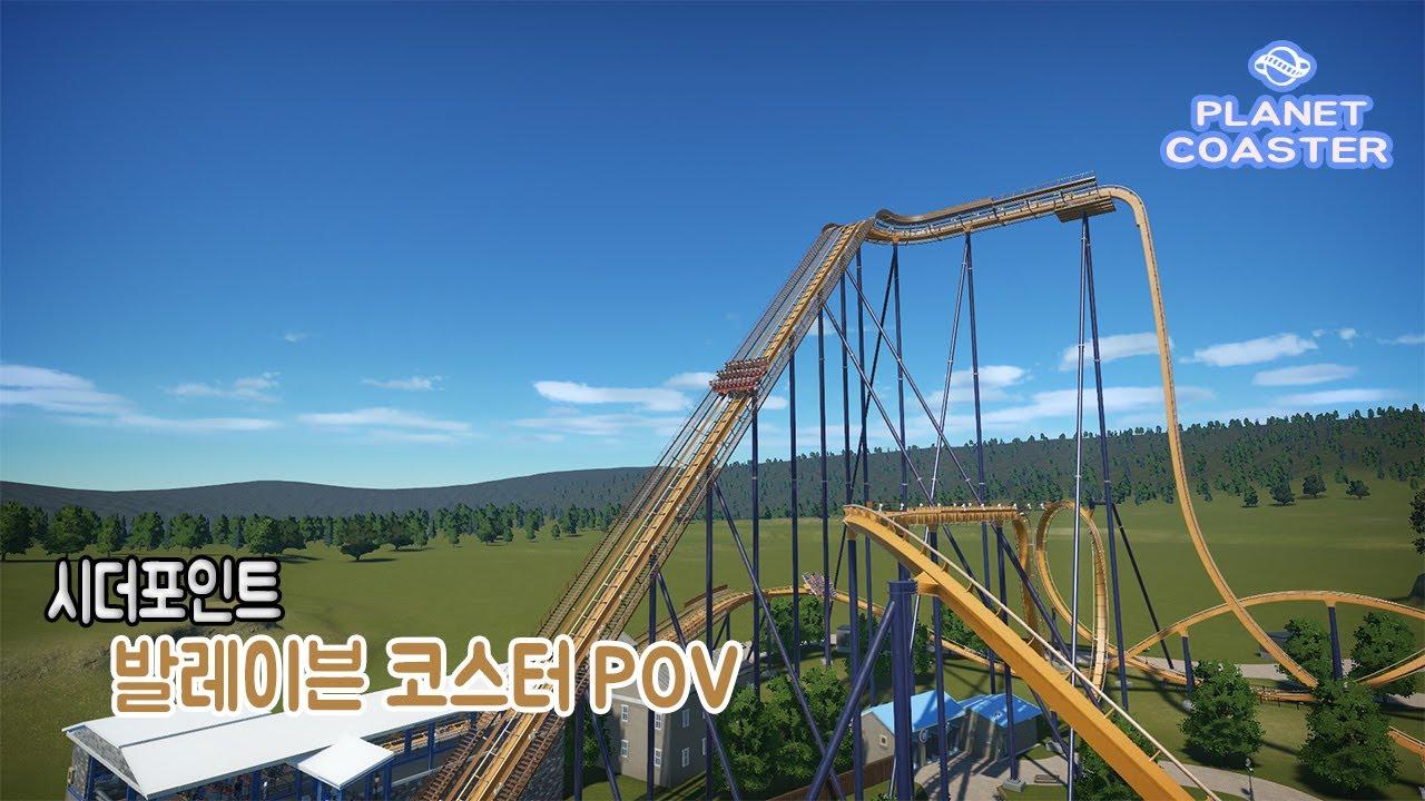 [몽이's플코] 플래닛코스터 시더포인트 - 발레이븐 POV / Planet Coaster Cedar Point - Valravn POV
