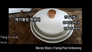 요리Vlog: 베카블랑쿡웨어 후라이팬 후기~~^^ 진짜…