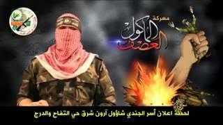 كتائب القسام تنشر شريطا جديدا لمعارك مع الاحتلال