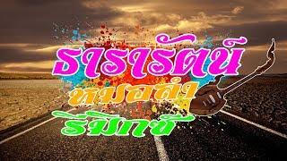 #มาแรง#หมอลำ| ธารารัตน์ - YOUNGOHM [แดนซ์สายทุ่ง][เอเคอี remix]