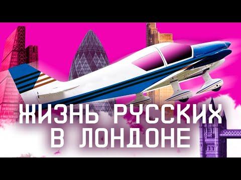 Чем живут русские в Лондоне