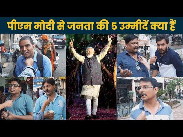 इस कार्यकाल में  pm Narendra Modi से ये है जनता की उमीदें
