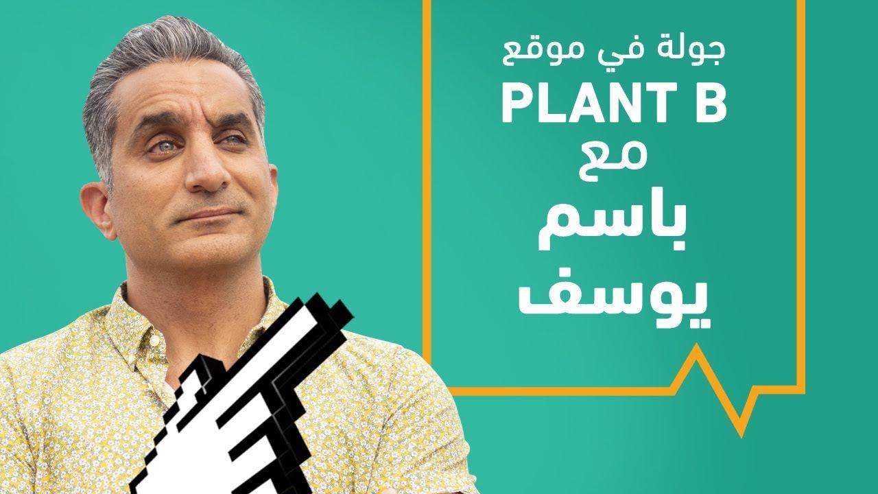 جولة مع موقع Plant B مع باسم يوسف
