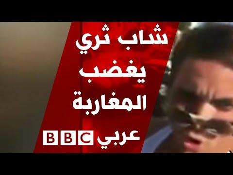 ما قصة الشاب الثري الذي أغضب المغاربة على فيسبوك؟  - 18:21-2017 / 4 / 23