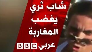 ما قصة الشاب الثري الذي أغضب المغاربة على فيسبوك؟