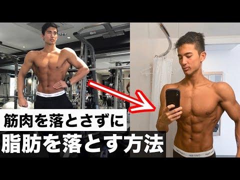 筋肉を落とさずに脂肪を落とす方法がこれ!【効率の良い減量】