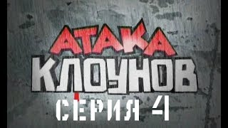 АТАКА КЛОУНОВ - серия 4
