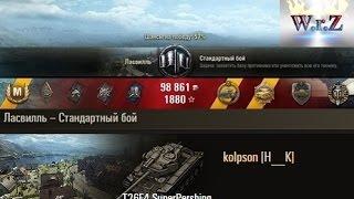 T26E4 SuperPershing  Удачный деф)  Ласвилль – Стандартный бой  World of Tanks 0.9.15