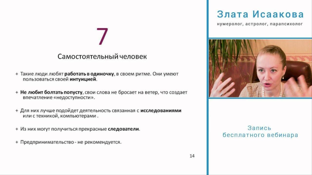 Значение чисел в нумерологии 7