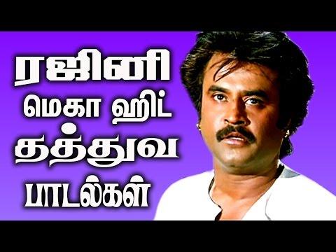 ரஜினி மெகா ஹிட் தத்துவ பாடல்கள் | Tamil Songs | Rajini Hits Songs | Tamil Best Songs Collections