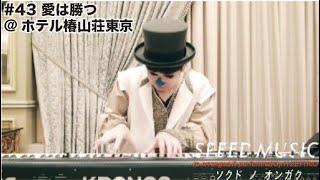 #43 愛は勝つ [SPEED MUSIC - ソクドノオンガク Ep2]