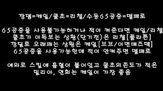 신규펫 각성케일 리뷰
