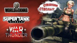 Топ-5 крутых игр про танки, которые ты обязан установить. Жесткий отбор от Шары