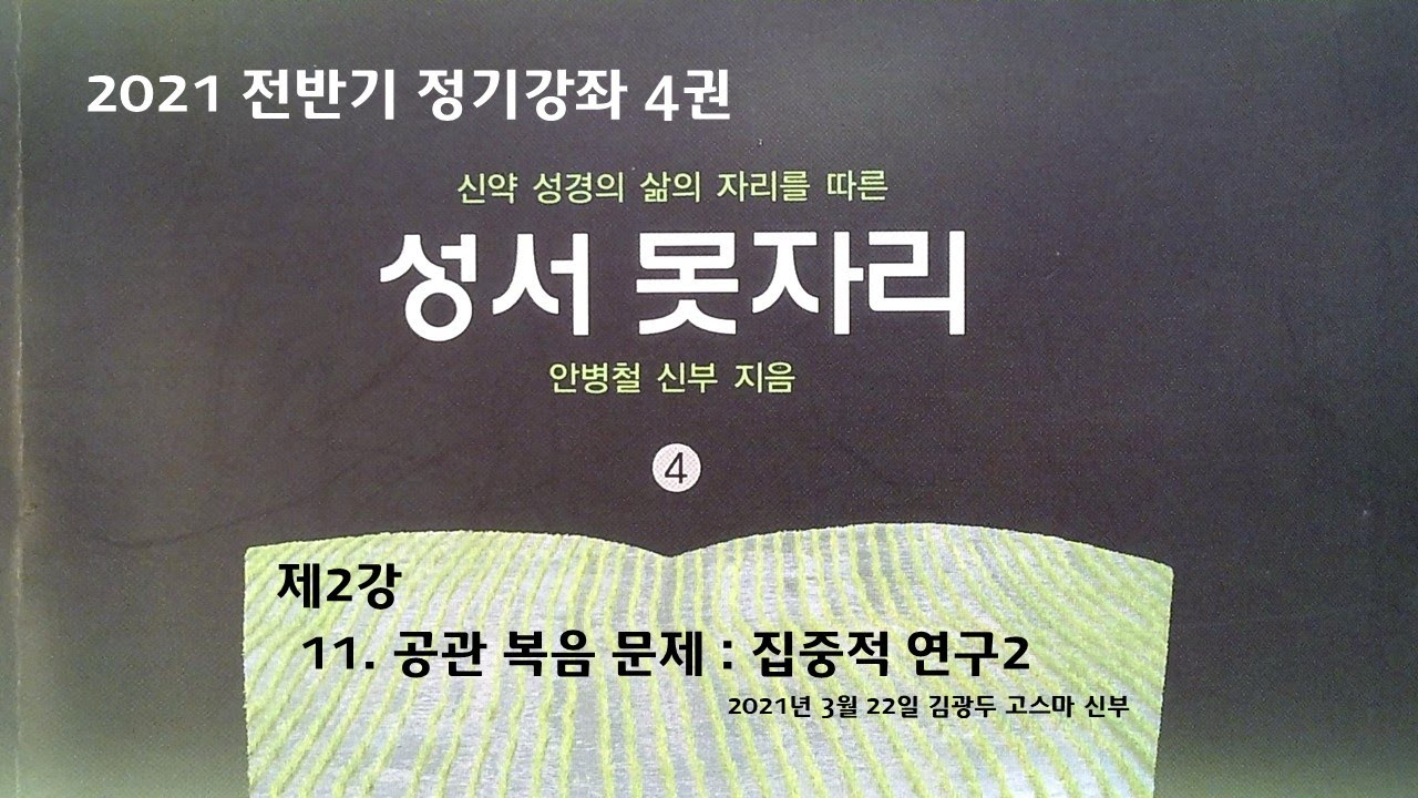 210322 성서못자리 4권 2강