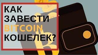 как завести БИТКОИН кошелек правильно. Какой Bitcoin кошелек лучше.