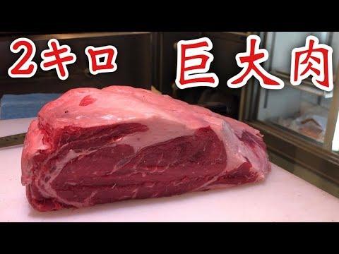大食い分厚い2キロの巨大肉に挑戦いきなりステーキ飯テロ