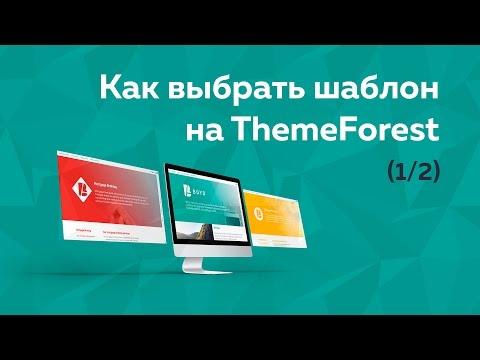 Как выбрать премиум шаблон на Themeforest (1/2)