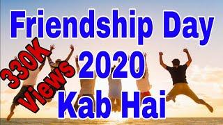 👬फ्रेंडशिप डे कब है 2020 || Friendship Day 2020 Date || Friendship Day Kab Hai || मित्रता दिवस 2020