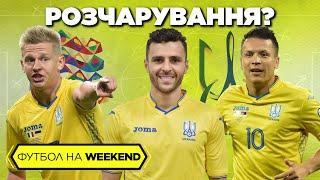 Проблеми України провал Коноплянки і Зінченка та матчі Ліги Націй