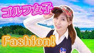 【ゴルフ女子】冬の可愛いキャロウェイの洋服購入品&コーディネート紹介♡